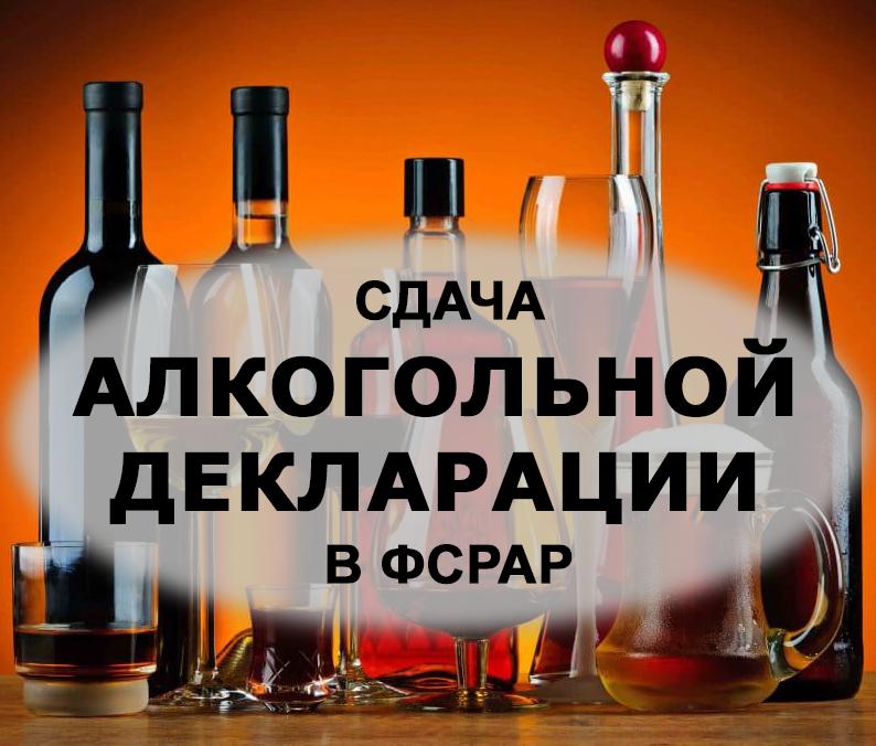 сдать декларацию по алкоголю